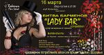 Битва барменов Lady Bar Competition